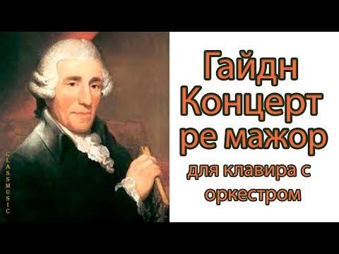 Гайдн, Йозеф - Концерт для клавира с оркестром соль мажор (1782?)