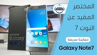 معاينة جالكسي نوت 7 - Galaxy Note 7 Review
