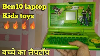 Ben10 laptop kids learning toys unboxing and review (hindi)