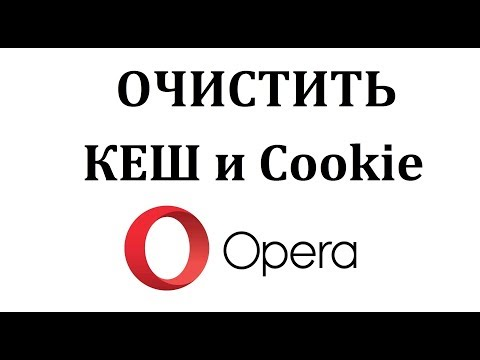 Как очистить кэш и куки браузере Опера