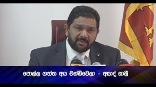 Azath Salley - Hiru News