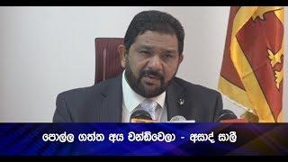 Azath Salley - Hiru News