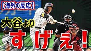 【海外の反応】衝撃!!柳田の逆転サヨナラ弾!海外「大谷よりすげぇ!」日本最強バッターの超サヨナラ本塁打に米国人も仰天。侍ジャパン、日米野球で先勝。【日本人も知らない真のニッポン】