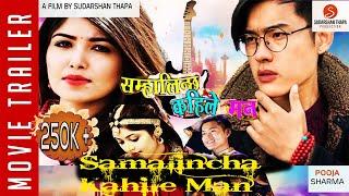 Samhalincha Kahile Man    New Nepali Movie Trailer 2019    Pooja Sharma     Sonam Topden