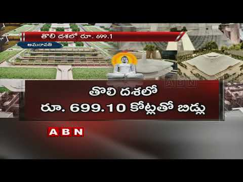 APCRDA Invites Tenders for High Court Building in Amaravati | 1685 Crores Construction | ABN Telugu