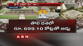 APCRDA Invites Tenders for High Court Building in Amaravati - 1685 Crores Construction  - netivaarthalu.com