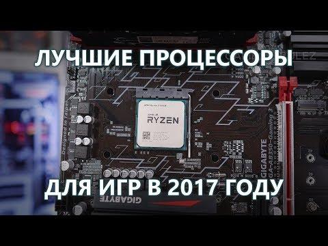Как выбрать процессор для Игр в 2017 году? | Топ игровых CPU