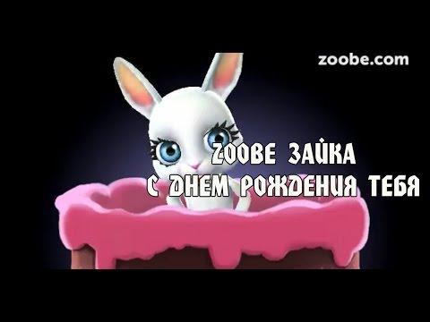 Поздравления с днем рождения поющий зайчик