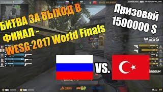 РОССИЯ ПРОТИВ ТУРКОВ В ПОЛУФИНАЛЕ WESG | Space Soldiers vs. Team Russia | WESG 2017 World Finals