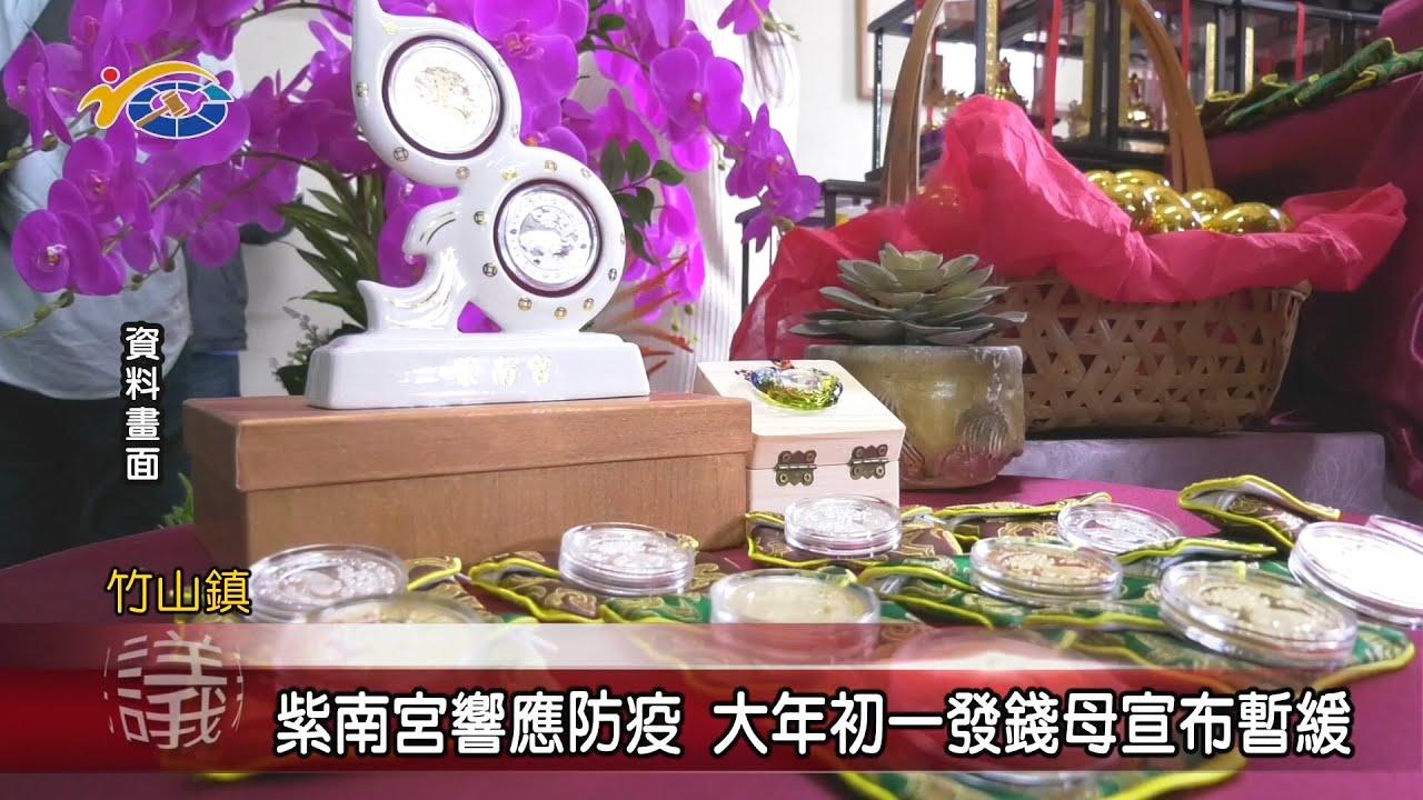 20210121 民議新聞 紫南宮響應防疫 大年初一發錢母宣布暫緩