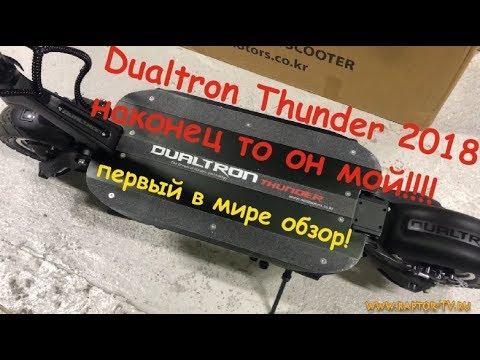 Dualtron Thunder ! (первый обзор в мире!!! сравнение с Dualtron Ultra 2)