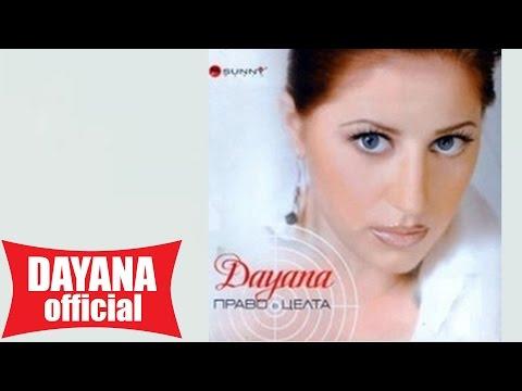 Преглед на клипа: Даяна - Колко