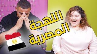 تحدي اللهجات: اللهجة المصرية مع هديل مرعي | #شفشق