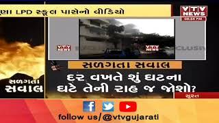 Surat ના પુણા LPD સ્કૂલ પાસે થાંભલામાં લાગી આગ, વીજ લાઈનમાં આગ લાગતા અફરાતરફી | Vtv Gujarati