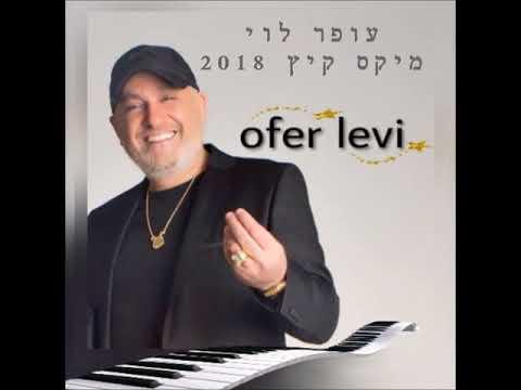 עופר לוי מיקס קיץ 2018 OFER LEVI