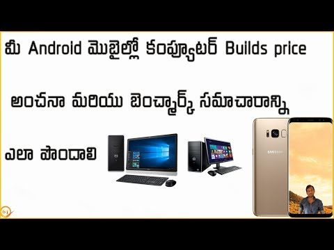 how to get computer Builds price Estimation and benchmark information in Android mobile in telugu