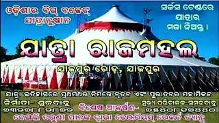 13 New Big Budget Jatra Party Ready to Comes Odia Jatra Industry For New Jatra Session 2018-2019.