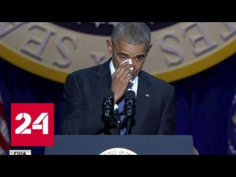 Америка устала от президента: Барак Обама шутит, но ему уже не верят
