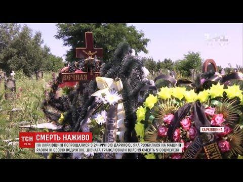 На Харківщині попрощалися з 24-річною дівчиною, яка загинула в ДТП у прямому ефірі Instagram