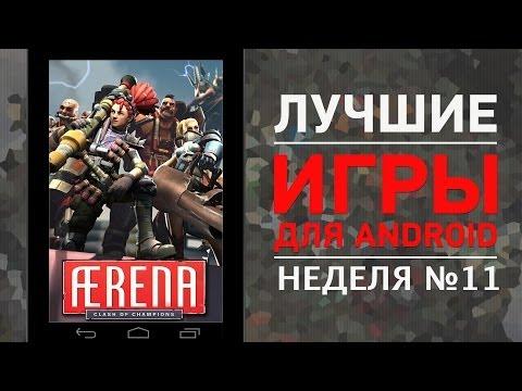 Лучшие игры на Android. Неделя №11 | UADROID