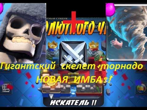 Секрет: Как контрить карты в Clash Royale — Игры Mail.Ru