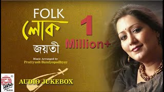 Folk Lok | Full Album | Jayati Chakraborty | Folk Songs | Audio Jukebox