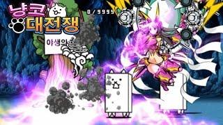 무과금 냥코대전쟁 번개의 신 산디아β -  雷神のサンディアβ  Raijin no Sandia Beta