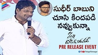 Harish Shankar Makes Fun of Sudheer Babu | Nannu Dochukunduvate Pre Release Event | Nabha Natesh