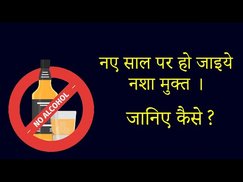 NEW YEAR 2020 | DRUG ADDICTION | ALCOHOL | NO TO DRUGS | NASHAMUKT BHARAT | HEALTH | GURU MANISH