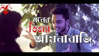 New Bangla Funny Video | মনের ভিতরে আয়নাবাজি । মন যা বলে । Aynabaji | Prank King Entertainment