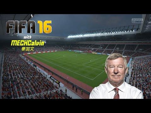 FIFA 16 經理生涯 [第三季] #14 極速曼聯 (費格遜自傳: 上)