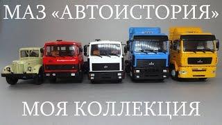 Грузовики МАЗ (1:43) - коллекция масштабных моделей от Автоистории | АИСТ