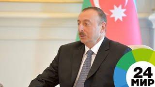 Алиев и Никифоров обсудили стартапы и транзитные технологии - МИР 24