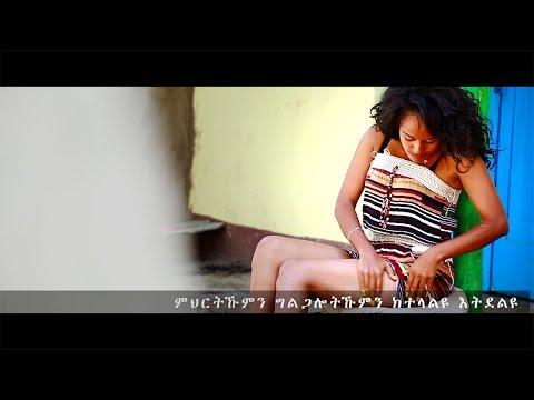 ወዮ! Weyo -Tigrigna Drama Trailer