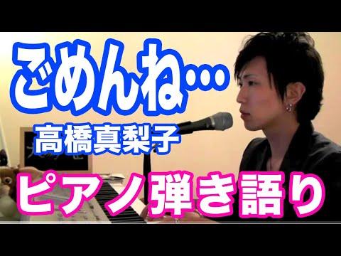 『ごめんね・・・』高橋真梨子 ピアノ弾き語り_大場唯(gomenne)