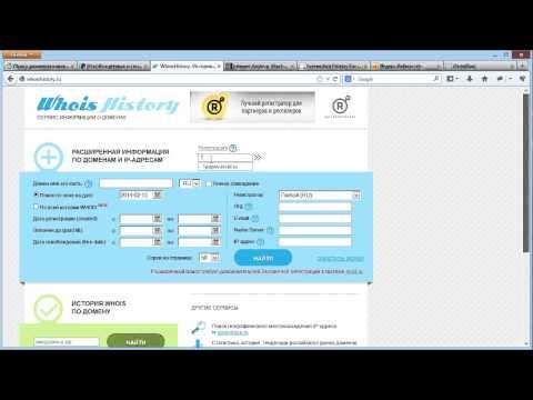 Как проверить домен перед покупкой