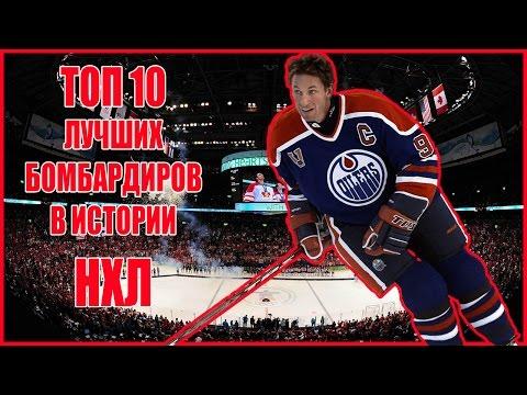 Лучшие снайперы в истории НХЛ - Sports