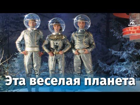 """Песни из кино и мультфильмов - Любимые (к/ф """"Академики"""")"""