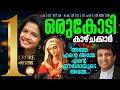 Amme Ente Amme Ente Ishoyude Amme Sreyakutty Full Video New 2018 Mariyan Christian Song Malayalam mp3