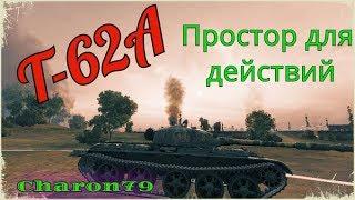 Т 62А - простор для действий
