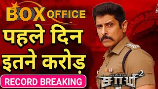 Samy Square ( Samy2) Box Office Collection Day 1 | Samy2 Box Office Report Day 1