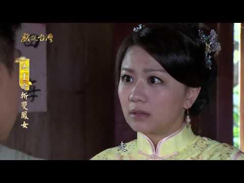 台劇-戲說台灣-池王爺斬雙鳳女-EP 04