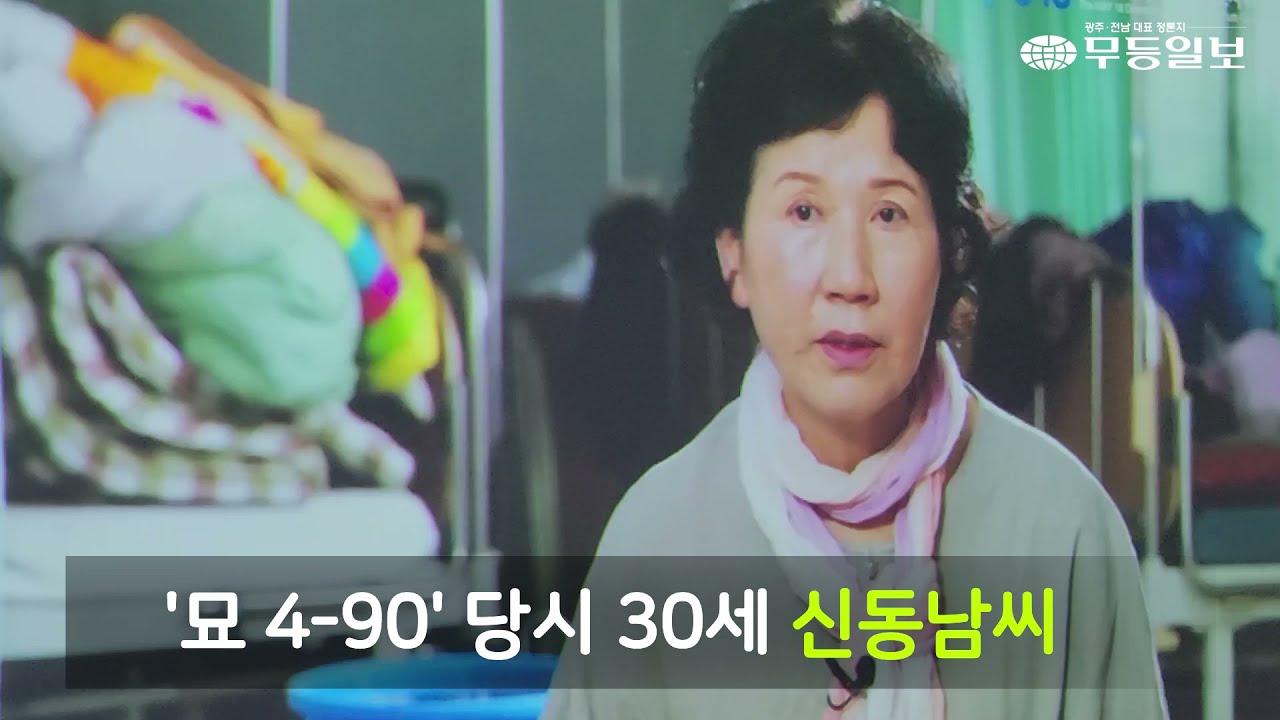 [영상] 5·18 무명열사