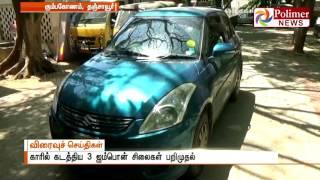 Kumbakonam: 3 stolen Panchaloga statues seized   Polimer News