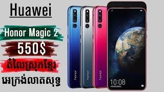 huawie honor magic 2 review khmer - khmer shop - honor magic 2 price - honor magic 2 specs