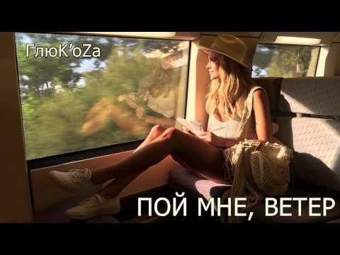 Глюк'oZа - Пой мне, ветер [AUDIO]