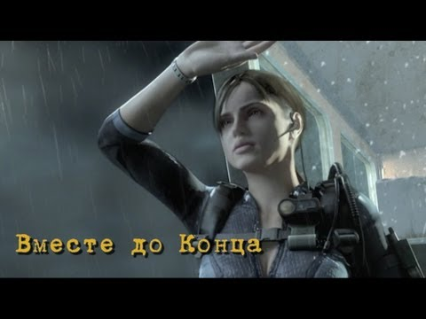 Resident Evil Revelations ( Вместе до Конца)#11