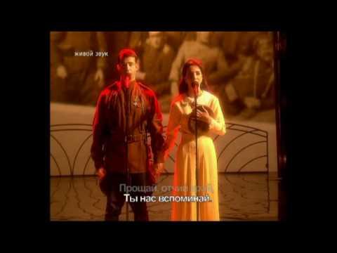 Зара и Дмитрий Певцов - Прощание Славянки ( live ) HQ