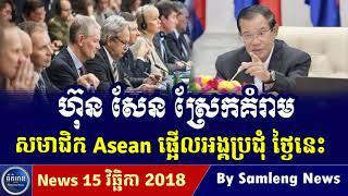 លោក ហ៊ុន សែន ប្រឈមមុខអាម៉ាស់ជាមួយ សមាជិក អាស៊ាន ផ្អើល,Cambodia Hot News, Khmer News Today