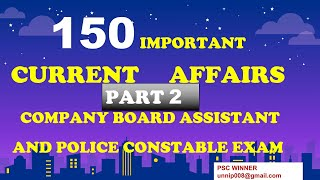 KERALA PSC CURRENT AFFAIRS: IMPORTANT CURRENT AFFAIRS FOR ASSISTANT GRADE , POLICE CONSTABLE PART 2